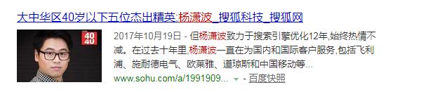 杨潇波40岁以下精英