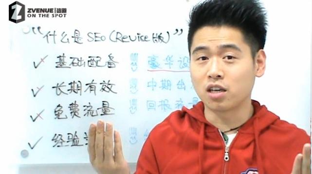 什么是seo(revise版)-咨道一秀
