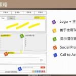 传统企业官网营销技巧-咨道一课B3.3