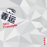 《春运》SEO Freestyle 歌曲