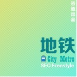《地铁》SEO Freestyle 歌曲