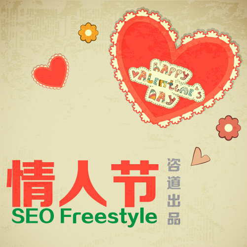 《情人节》SEO Freestyle 歌曲