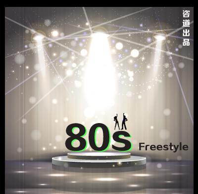 80后 – 爆老师自编自唱Freestyle