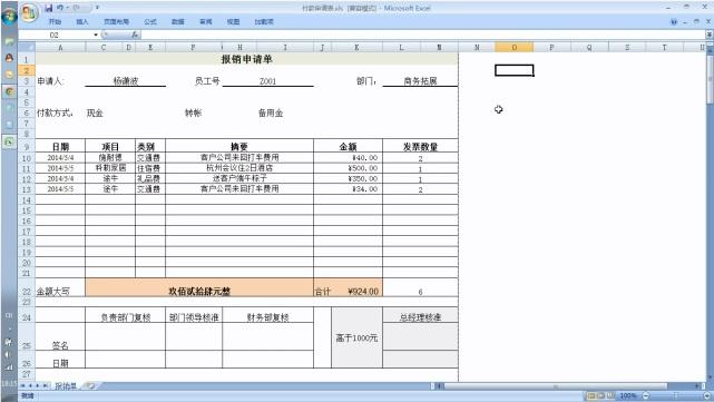 报销申请单模板-咨道一课S1.12