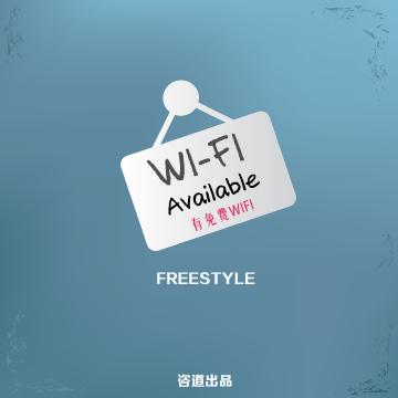 WI-FI-爆老师自编自唱Freestyle