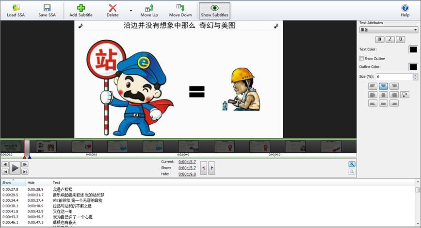 松松的站长路视频制作-videopad字幕