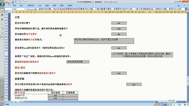 供应商调查表(采购表)-咨道一课S1.13