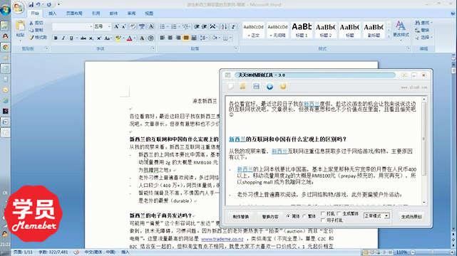 SEO伪原创工具实用价值-咨道一课3.6