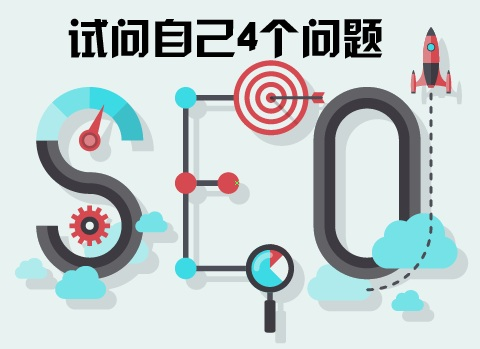 ask-self-4-seo-questions