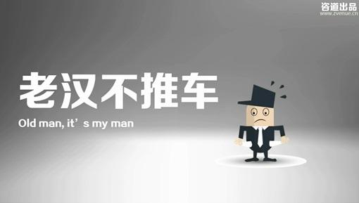老汉不推车(Team版)-爆老师自编自唱Freestyle