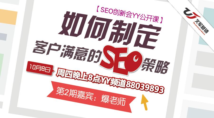 制定客户满意的seo策略-SEO创新会公开课