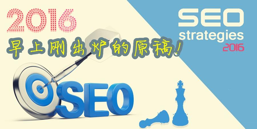 2016年SEO行业7大拐点(精篇)