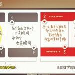 SEO公司市场推广之SEO扑克牌创意