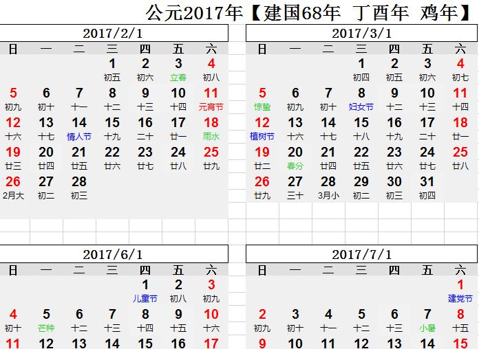 最新2017年日历表excel版本