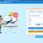 上海2016年个税过12万申报流程