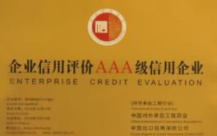 企业信用等级评定参照表