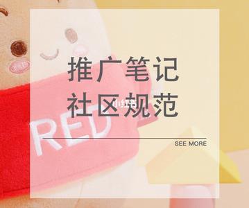 小红书推广社区规则-避免雷点