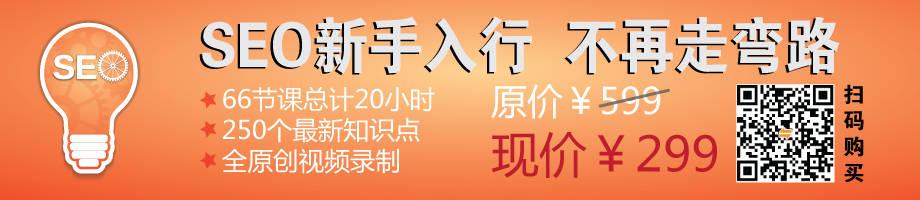 SEO新手入行不再走弯路【SEO视频课程】